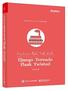 Python 高效開發實戰:Django、Tornado、Flask、Twisted-cover