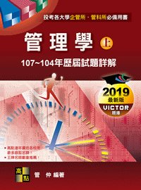 管理學歷屆試題詳解(上) (107~104年) (適用: 企管所.管科所)-cover