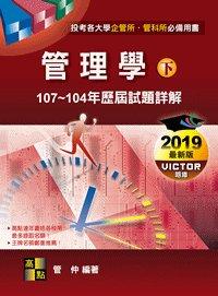 管理學歷屆試題詳解(下) (107~104年)(適用: 企管所.管科所)       -cover
