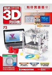 我的 3D 列印機 2017/02/21 (No.72) <此為代訂商品(雜誌),恕不接受退貨及取消訂單>-cover