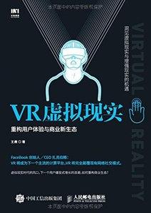VR虛擬現實:重構用戶體驗與商業新生態-cover