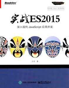 實戰 ES2015:深入現代 JavaScript 應用開發-cover