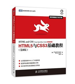 HTML5 與 CSS3 基礎教程, 8/e (HTML and CSS: Visual QuickStart Guide, 8/e)-cover