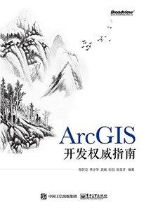 ArcGIS開發權威指南-cover