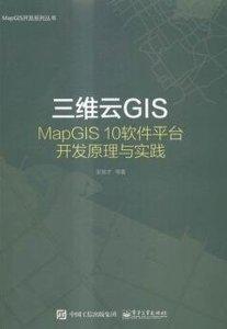 三維雲GIS——MapGIS 10軟件平臺開發原理與實踐-cover