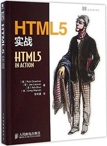 HTML5實戰-cover