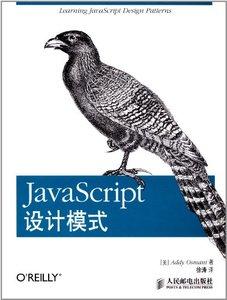 JavaScript設計模式-cover