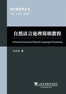 現代語言學叢書:自然語言處理簡明教程-cover