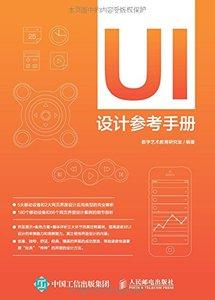 UI設計參考手冊-cover