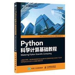 Python 科學計算基礎教程-cover