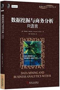 數據挖掘與商務分析:R語言-cover