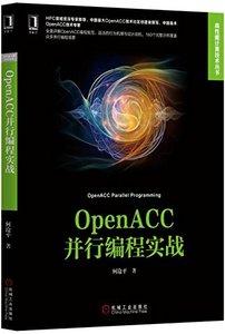 OpenACC 並行編程實戰-cover