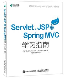 Servlet、JSP和Spring MVC初學指南-cover