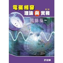 電磁相容理論與實務, 2/e-cover