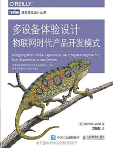多設備體驗設計:物聯網時代產品開發模式 (Designing Multi-Device Experiences: An Ecosystem Approach to User Experiences across Devices)