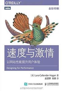 速度與激情:以網站性能提升用戶體驗 (Designing for Performance)-cover