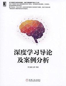 深度學習導論及案例分析-cover