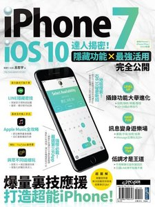 iPhone7 + iOS 10 達人揭密!隱藏功能 & 最強活用完全公開-cover