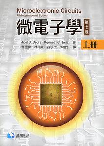 微電子學 (上冊), 7/e (Smith: Microelectronic Circuits, 7/e)-cover