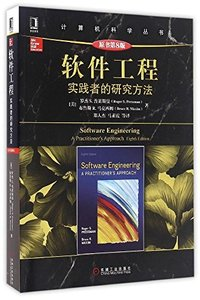 軟件工程:實踐者的研究方法 (Software Engineering: A Practitioner's Approach)-cover