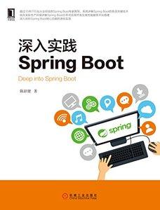 深入實踐 Spring Boot-cover