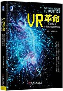 VR革命:虛擬現實將如何改變我們的生活-cover
