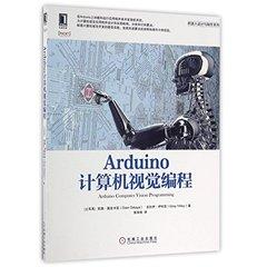 Arduino計算機視覺編程-cover