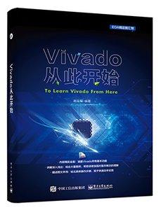 Vivado 從此開始-cover