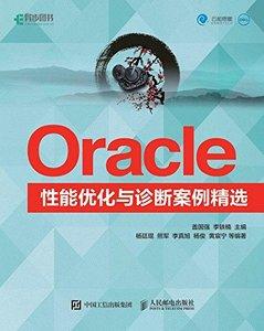 Oracle 性能優化與診斷案例精選-cover