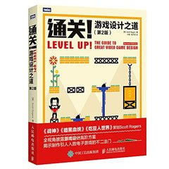 通關遊戲設計之道, 2/e (Level Up! The Guide to Great Video Game Design, 2/e)-cover