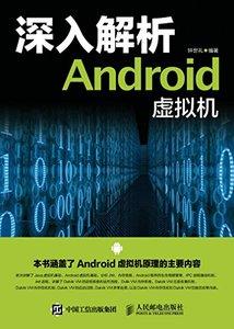 深入解析 Android 虛擬機