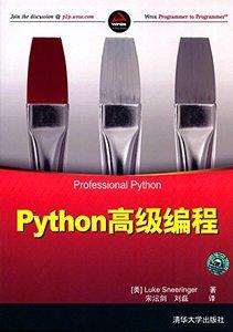 Python 高級編程 (Professional Python)-cover