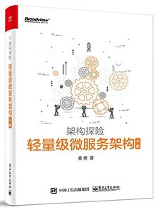 架構探險 : 輕量級微服務架構 (上冊)-cover