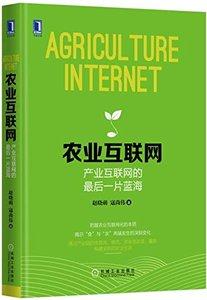 農業因特網:產業因特網的最後一片藍海-cover