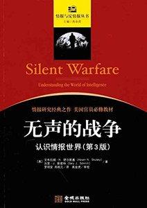 無聲的戰爭:認識情報世界, 3/e-cover