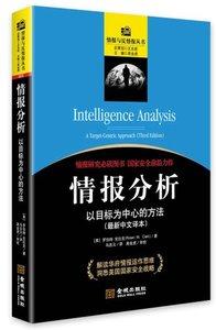情報分析:以目標為中心的方法-cover