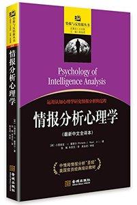 情報分析心理學-cover