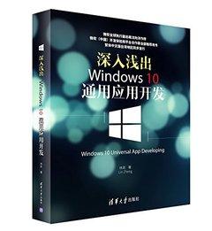 深入淺出:Windows 10通用應用開發-cover
