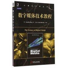 計算機科學叢書:數字媒體技術教程-cover