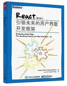 React : 引領未來的用戶界面開發框架, 2/e-cover