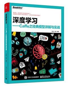 深度學習 : Caffe 之經典模型詳解與實戰-cover