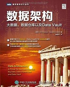 數據架構:大數據、數據倉庫以及Data Vault-cover