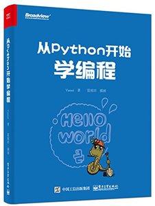 從 Python 開始學編程-cover