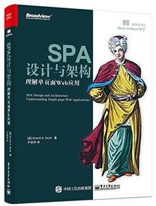 SPA設計與架構:理解單頁面Web應用-cover