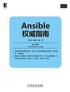 Ansible 權威指南-cover