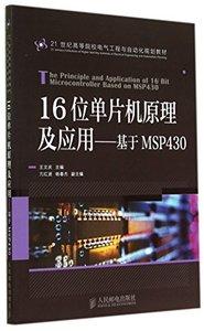 16 位單片機原理及應用—基於 MSP430-cover