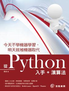今天不學機器學習,明天就被機器取代:從 Python 入手+演算法-cover