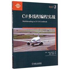 C# 多線編程實戰-cover