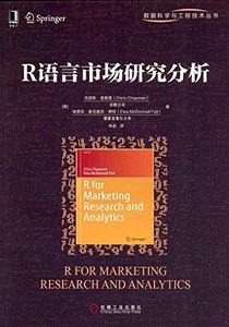 R語言市場研究分析-cover
