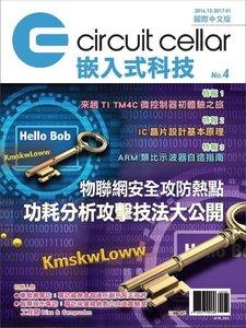 Circuit Cellar 嵌入式科技  國際中文版 Issue 4-cover